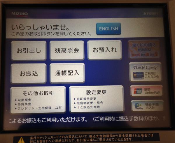 みずほ銀行ATM01