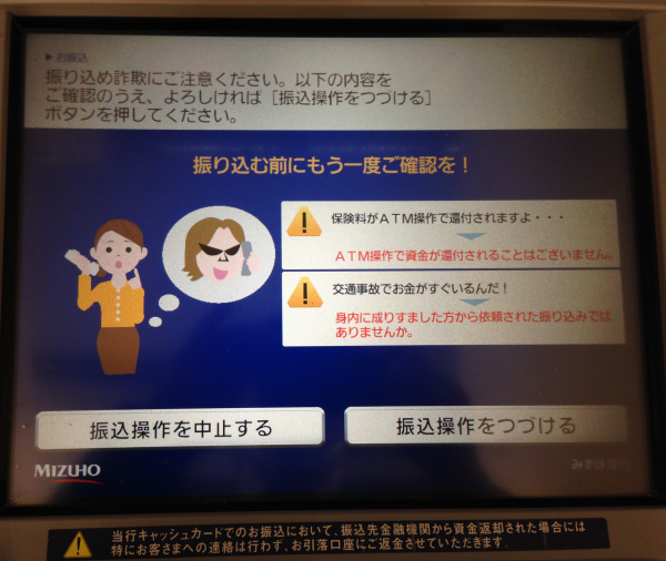 みずほ銀行ATM02