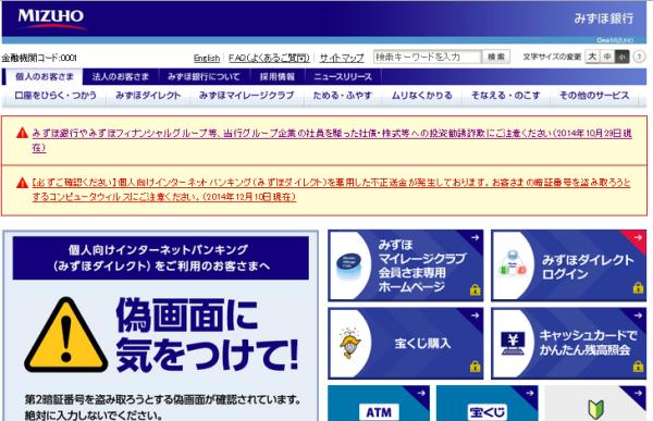 みずほ銀行WEBサイト