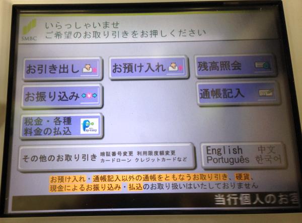 三井住友銀行ATM01