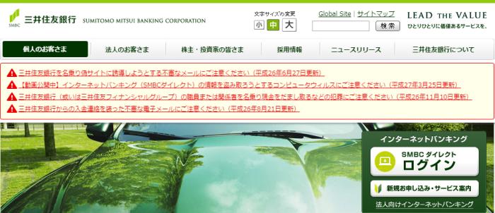 三井住友銀行WEBサイト