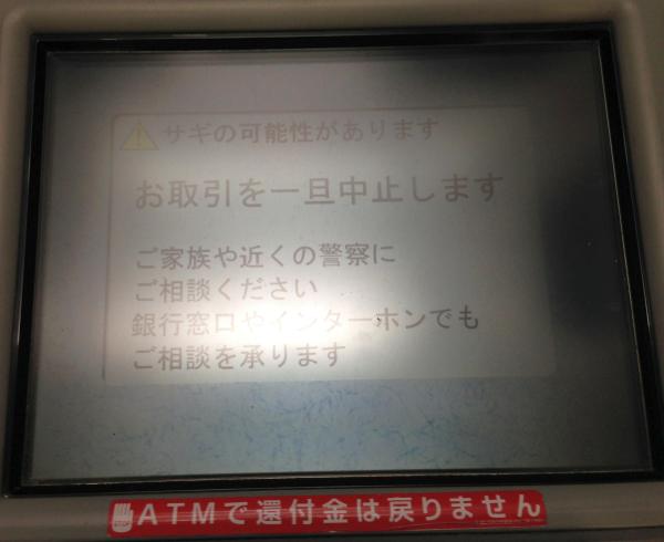 三菱東京UFJ銀行ATM02