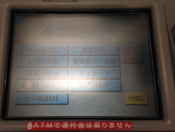 三菱東京UFJ銀行ATM03