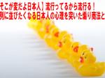 行列に並びたくなる日本人の心理を突いた煽り商法とは