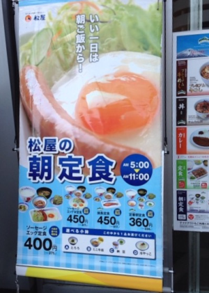 松屋朝食01