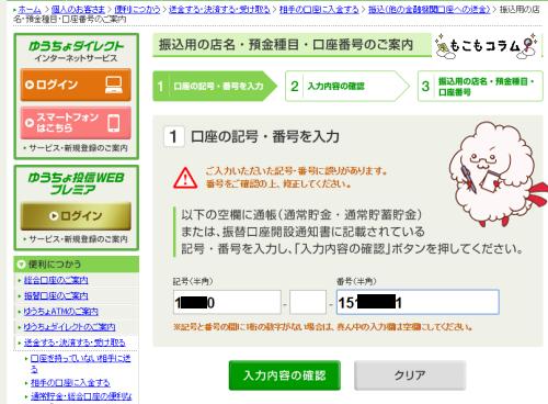 ゆうちょ銀行支店名を調べる1