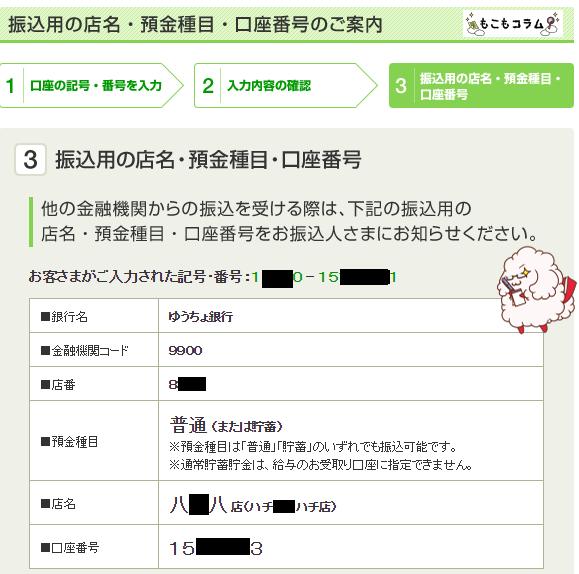 ゆうちょ銀行支店名を調べる3