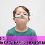 【男の子のしつけ】子供が言うことをきかない!そんなのはあたりまえ。