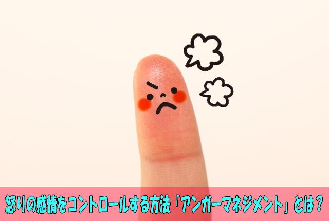 怒りの感情をコントロールする方法「アンガーマネジメント」とは?