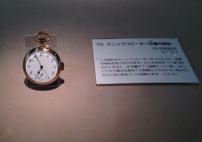 町田市立博物館懐中時計3