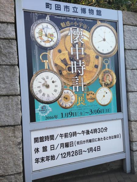 町田懐中時計展