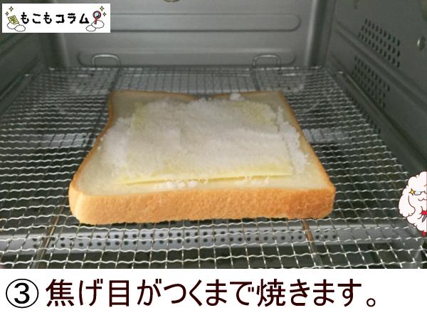 悪魔のトースト焼く