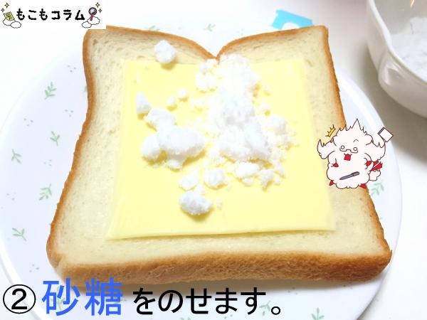 悪魔のトースト砂糖