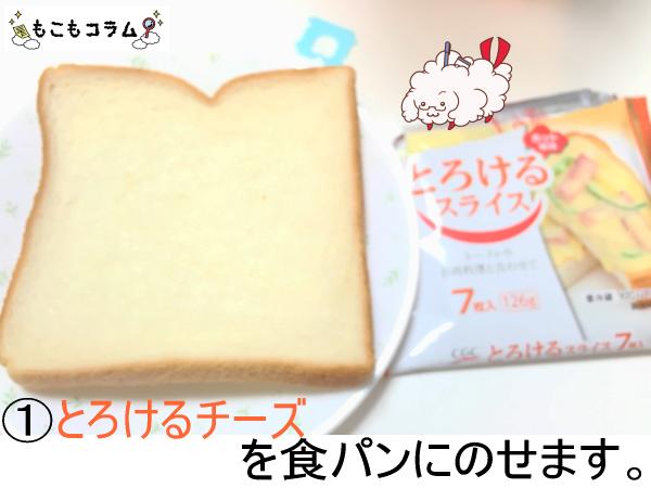 悪魔のトースト食パンチーズ