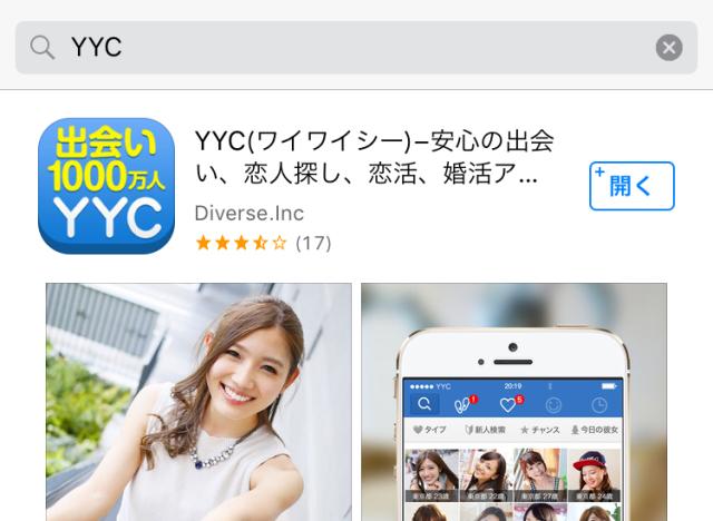 YYC検索結果