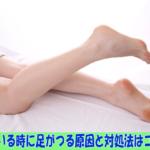 寝ている時に足がつる原因と対処法はコレ!