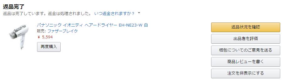 Amazon返金5