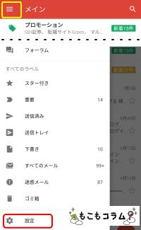 Gmailのアプリを起動