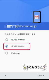 個人用(IMAP)をタップ。