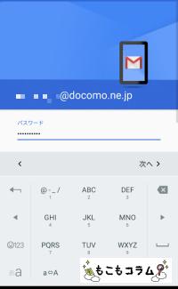 ドコモIDのパスワード