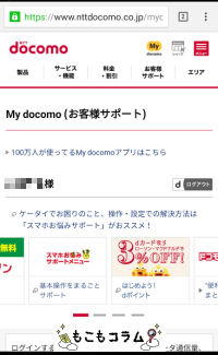 mydocomo設定0