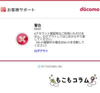 mydocomo設定0.8