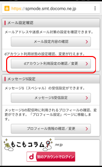 dアカウント利用設定の確認/変更