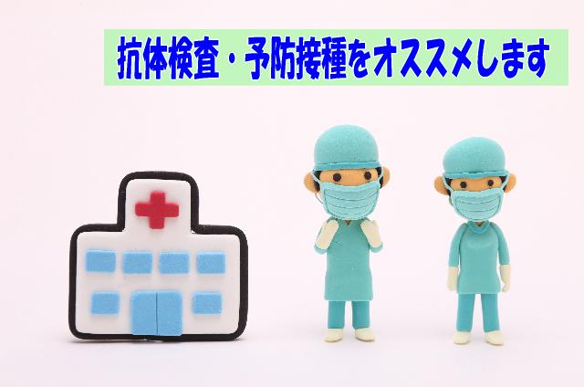 抗体検査・予防接種をオススメ