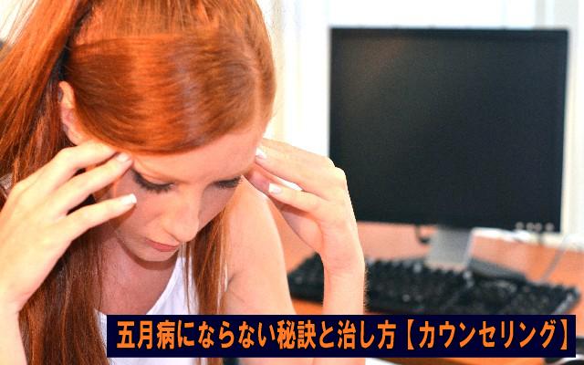 五月病にならない秘訣と治し方【カウンセリング】