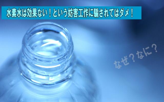 水素水は効果ない!という妨害工作に騙されてはダメ!【プラシーボ効果】