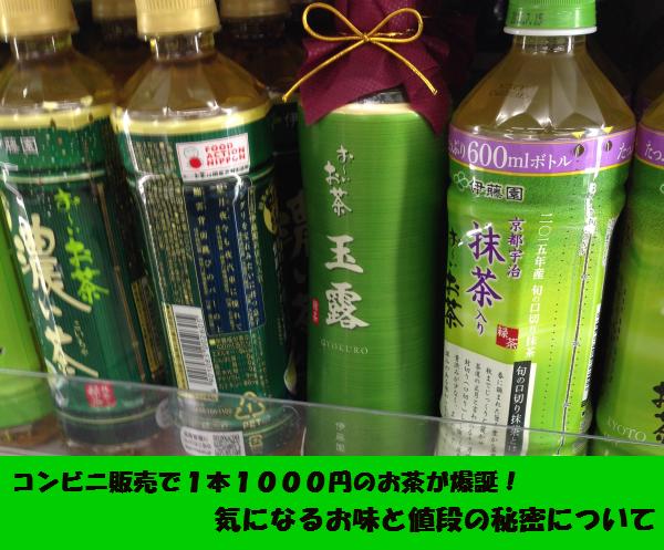 コンビニ販売で1本1000円のお茶が爆誕!