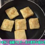 【おつまみ】油揚げとチーズicat