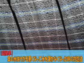 【超簡単】傘の水はけがる悪くなって水を弾かなくなった時の対処法