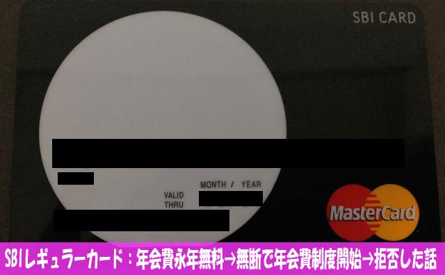 SBIレギュラーカード:年会費永年無料→無断で年会費制度開始→拒否した話